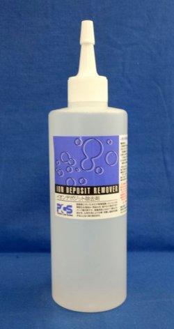画像1: 特中イオンデポジット除去剤300cc