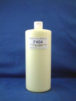 画像1: ファインセラミックF404 お徳用サイズ(1L)