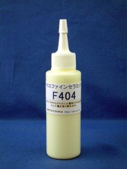画像1: ファインセラミック F404