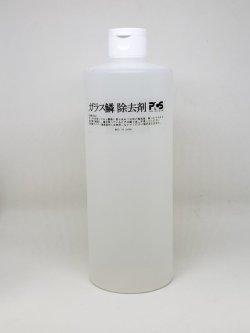 画像1: ガラス鱗除去剤 業務用500ml