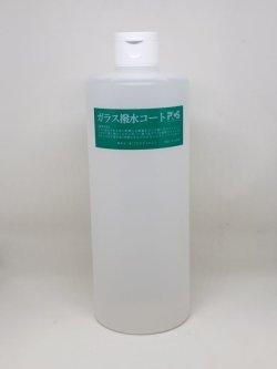 画像1: ガラス撥水コート(窓用)業務用500ml