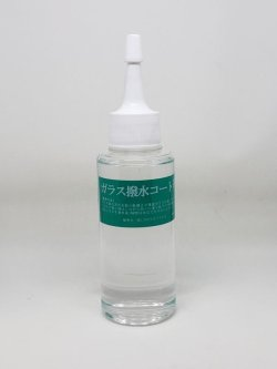 画像1: ガラス撥水コート(窓用)