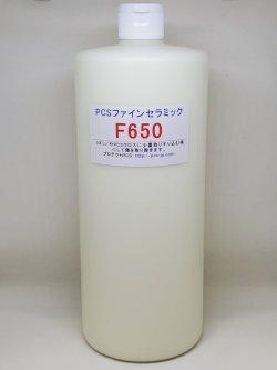 画像1: ファインセラミックF650 お徳用サイズ(1L)