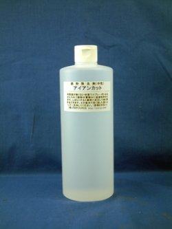 画像1: アイアンカット(鉄粉除去剤)