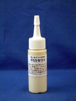画像1: PCSセリコ ガラス研磨剤