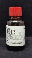 画像1: ヘッドライトレンズコート HCコート剤のみ業務用30cc