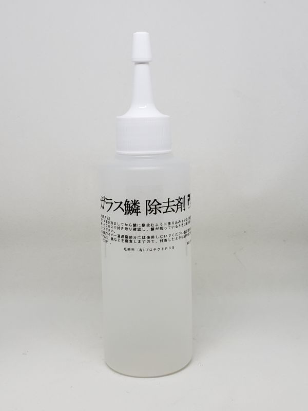 画像1: ガラス鱗除去剤